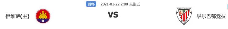 西班牙国王杯:伊维萨 VS 毕尔巴鄂竞技