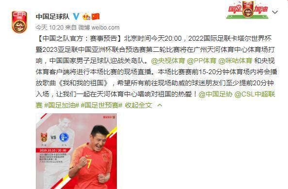 国足官方:中关战赛前15-20分钟播放《我和我的祖国》